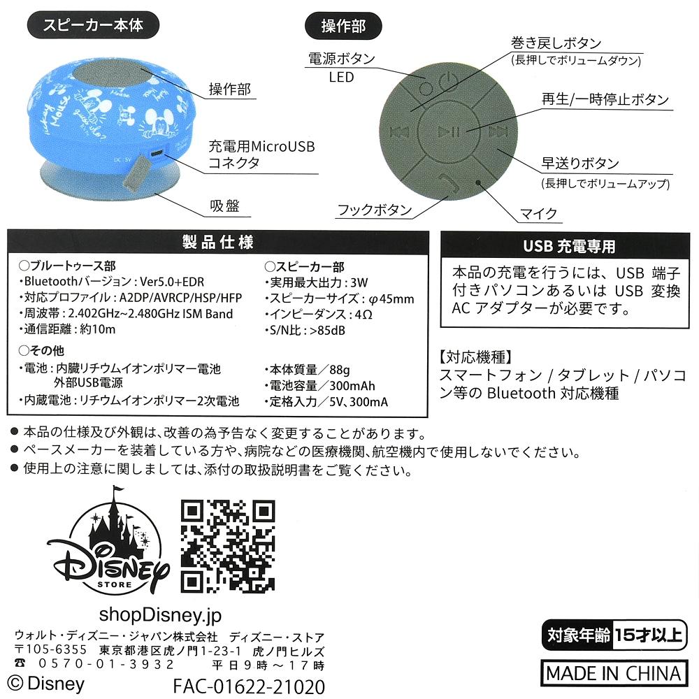 ミッキー Bluetoothスピーカー 防水 with D