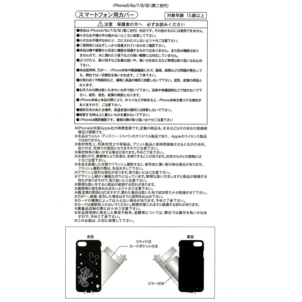 ミニー&フィガロ iPhone 6/6s/7/8/SE(第2世代)用スマホケース・カバー ストラップ付き Starry sky
