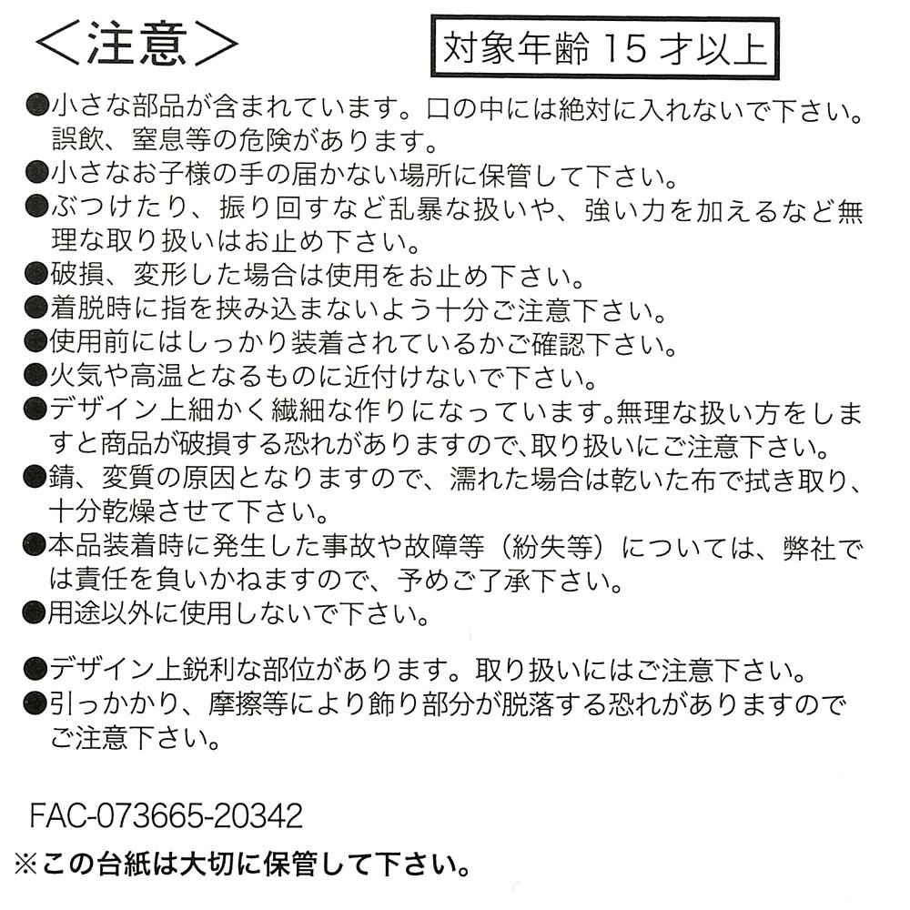 ミニー&フィガロ キーホルダー・キーチェーン Starry sky