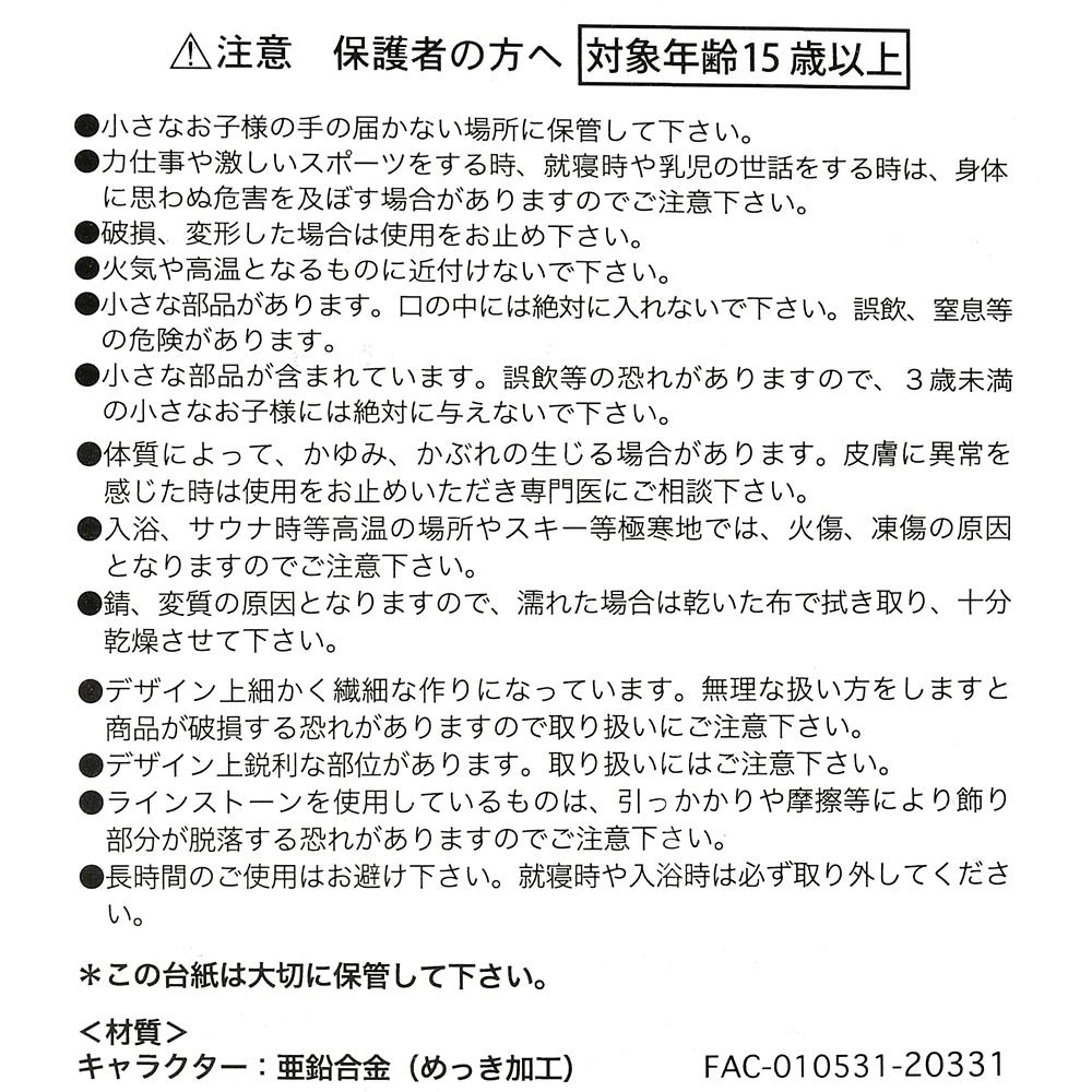 リトル・マーメイド イヤリング(片耳用) シェル&パール
