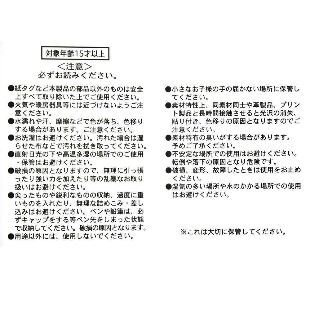 ミニー&フィガロ 筆箱・ペンケース Starry sky