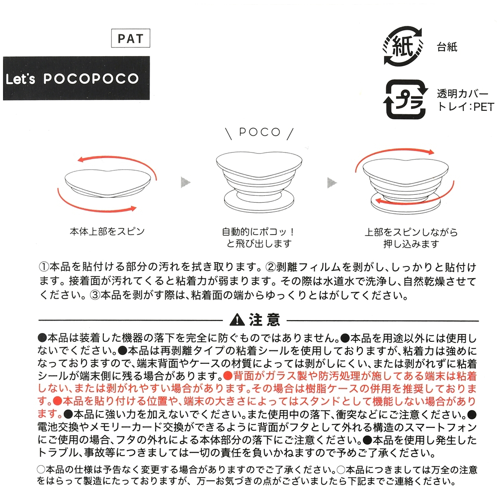 【POCOPOCO】白雪姫 スマートフォンアクセサリ ハート型