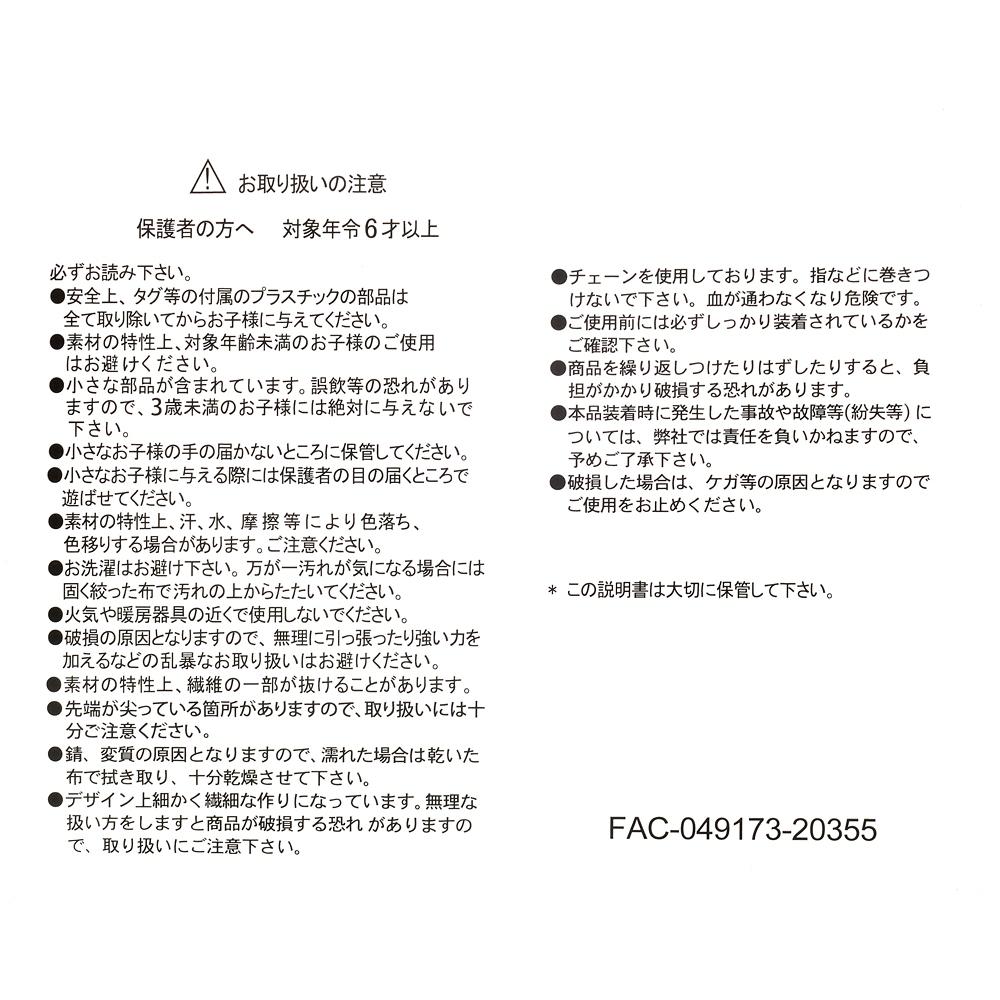 ミニー ぬいぐるみキーホルダー・キーチェーン Ice Cream Parlour