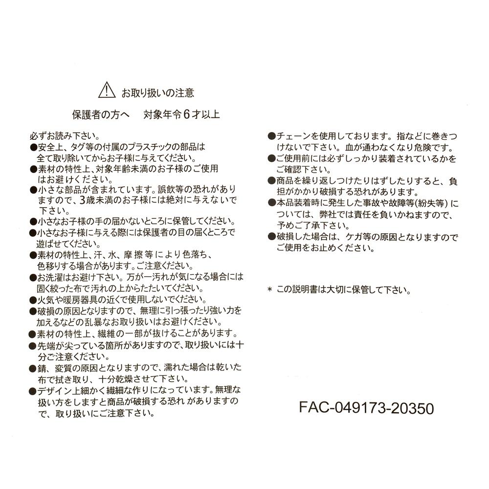 ミニー&フィガロ ぬいぐるみキーホルダー・キーチェーン Starry sky