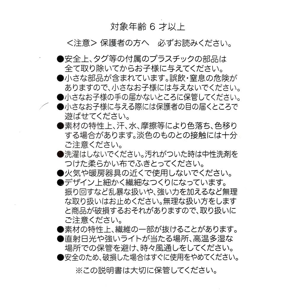 チップ&デール ぬいぐるみ Japan Culture