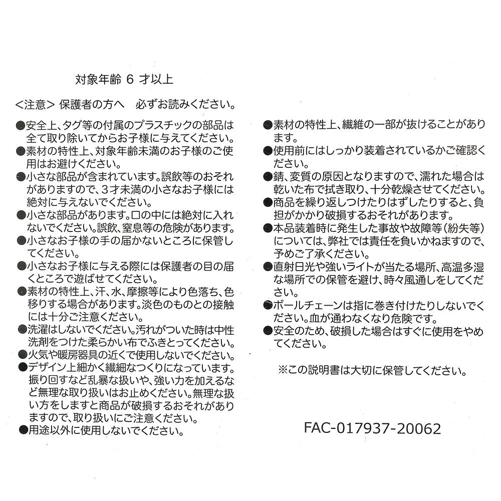 ミニー ぬいぐるみキーホルダー・キーチェーン Japan Culture