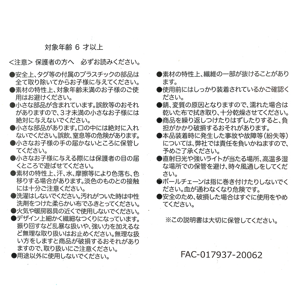 グーフィー ぬいぐるみキーホルダー・キーチェーン Japan Culture