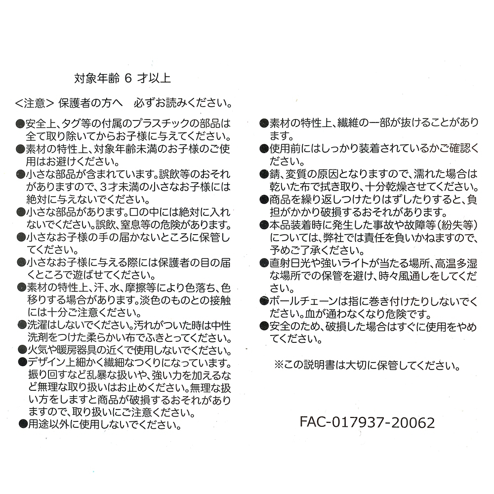 ピグレット ぬいぐるみキーホルダー・キーチェーン ちりめん風 Japan Culture