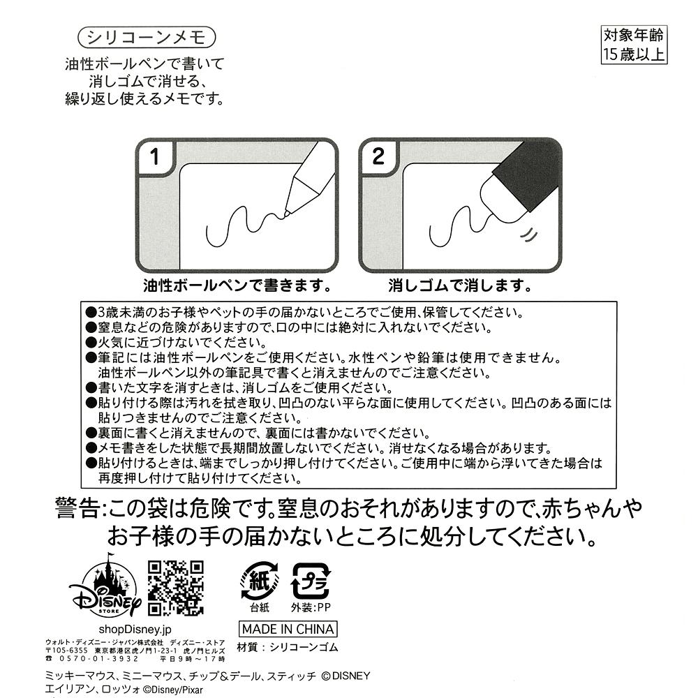 リトル・グリーンメン/エイリアン シリコーンメモ Cook&Eat