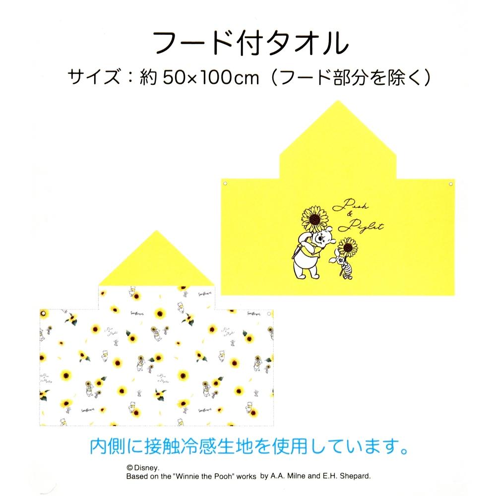 プーさん&ピグレット タオル フード Cool Otona Summer 2021