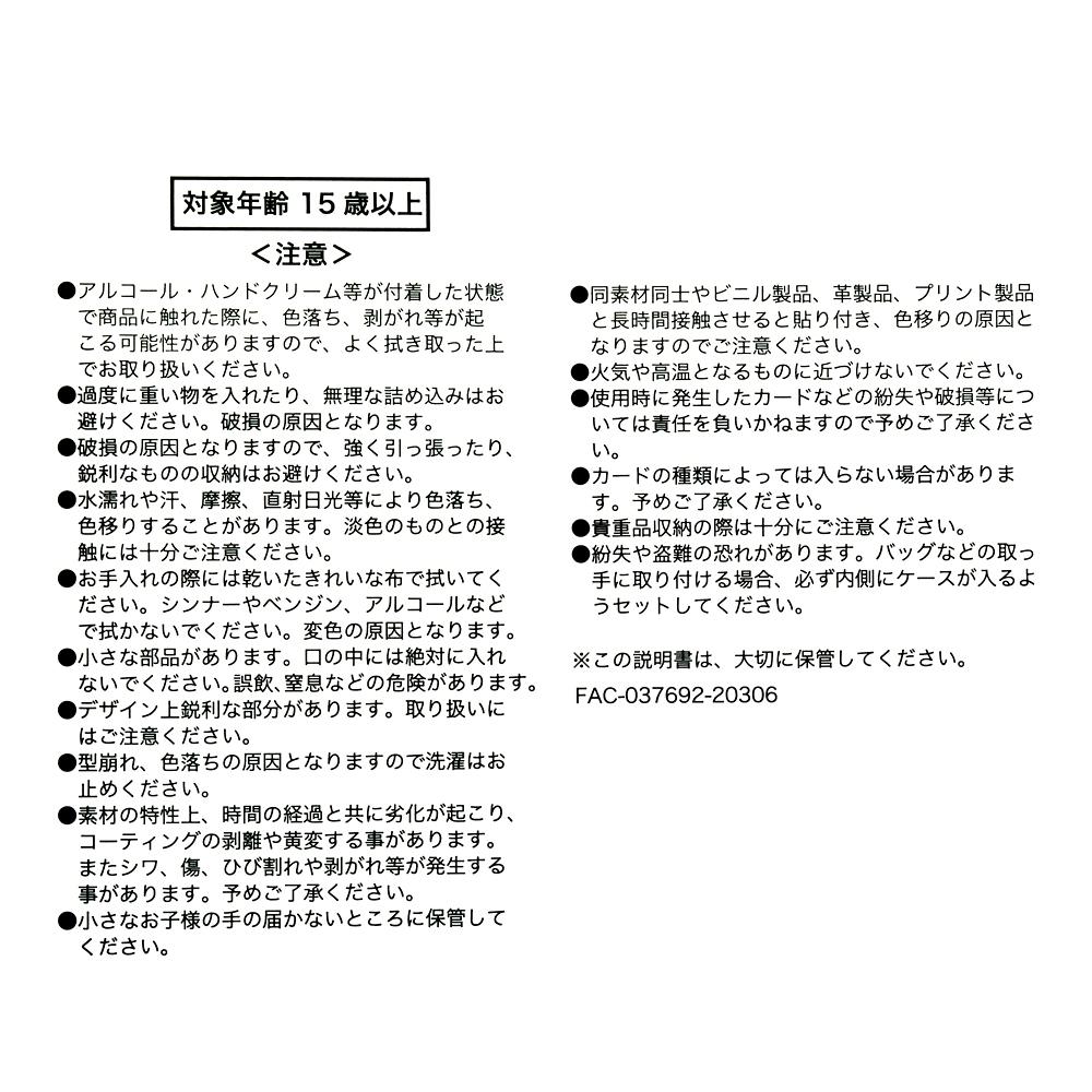 【送料無料】ミッキー 定期入れ・パスケース セット ぷっくりアイコン