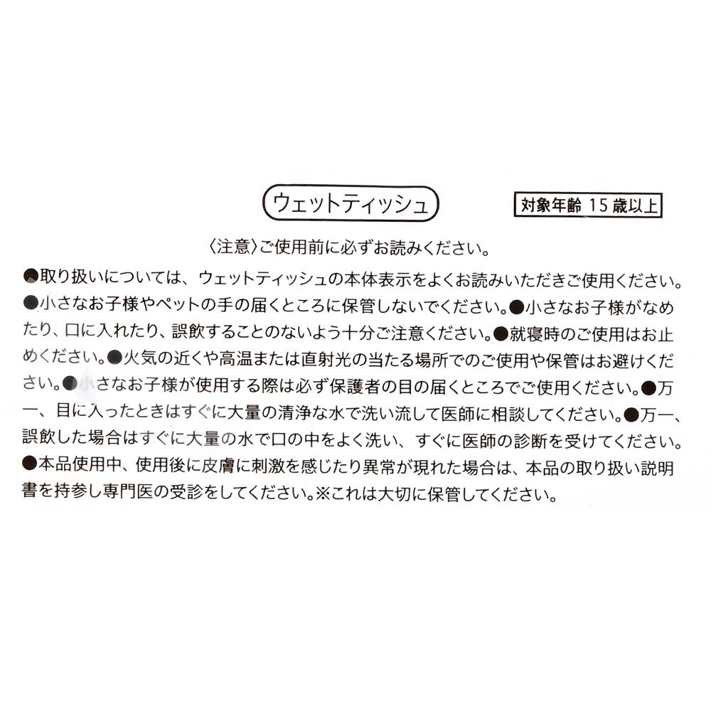 チップ&デール ウェットティッシュ ミニ Days 清潔・快適