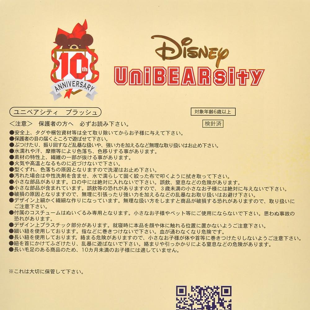 ユニベアシティ モン ぬいぐるみ(SS) UniBEARsity 10th ANNIVERSARY