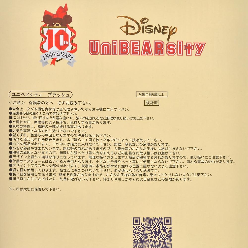 ユニベアシティ スコーン ぬいぐるみ(S) UniBEARsity 10th ANNIVERSARY