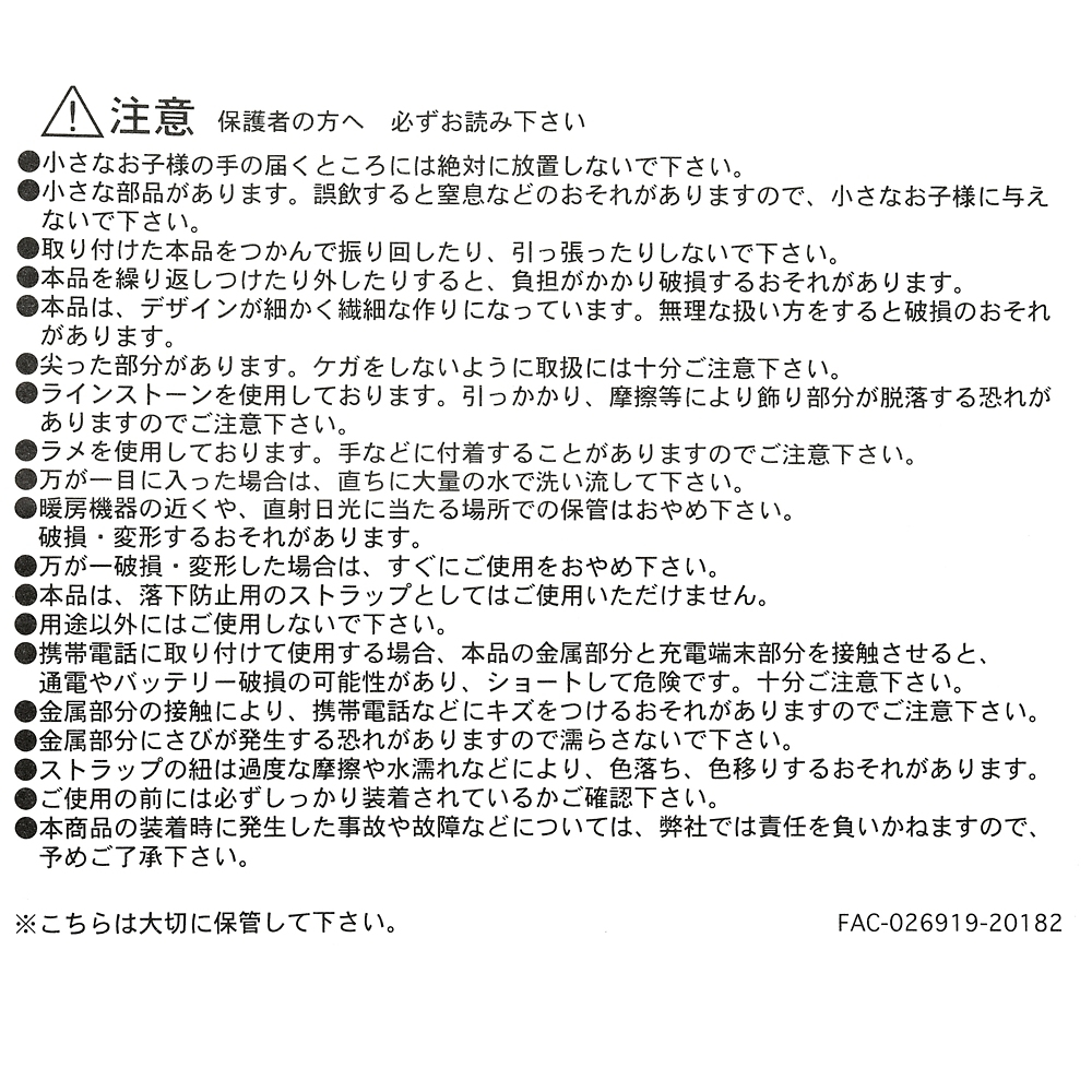ディズニーキャラクター シークレットストラップ Starry sky