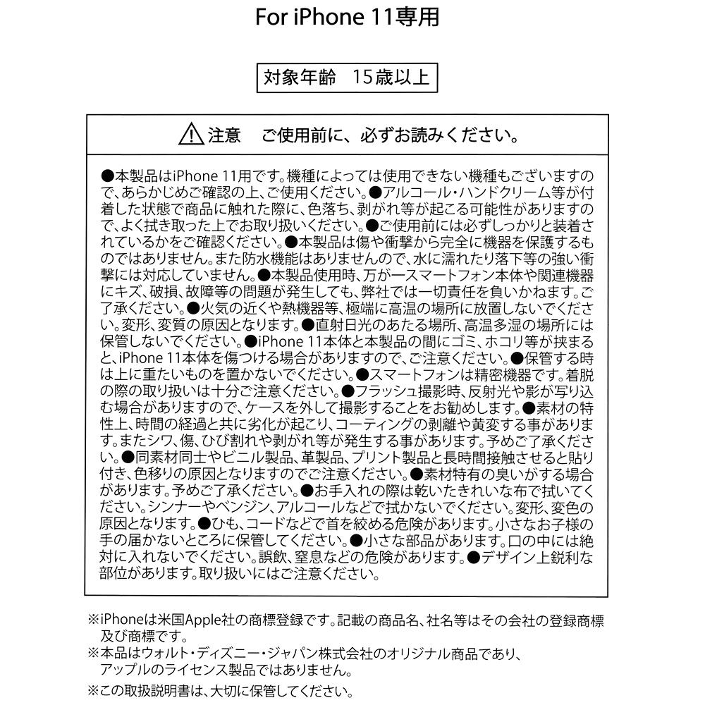 ナイトレイブンカレッジ iPhone 11用スマホケース・カバー ストラップ付き 校章 『ディズニー ツイステッドワンダーランド』