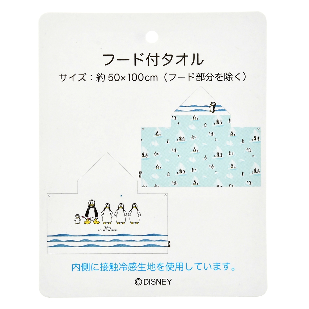 ドナルド タオル フード Cool Polar Trappers