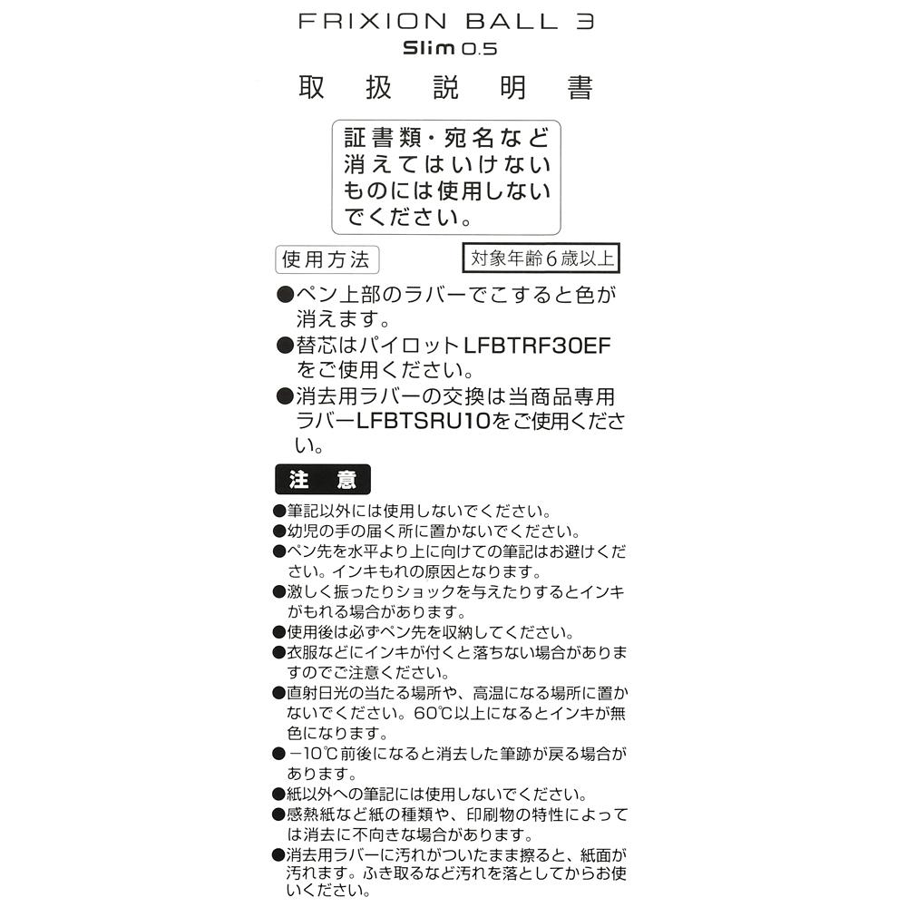 ミニー&デイジー フリクションボール3 スリム 0.5 Floral