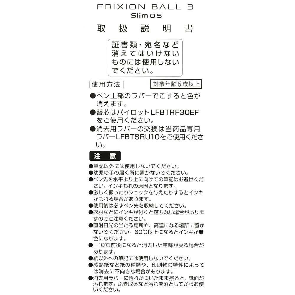 プーさん&ティガー フリクションボール3 スリム 0.5