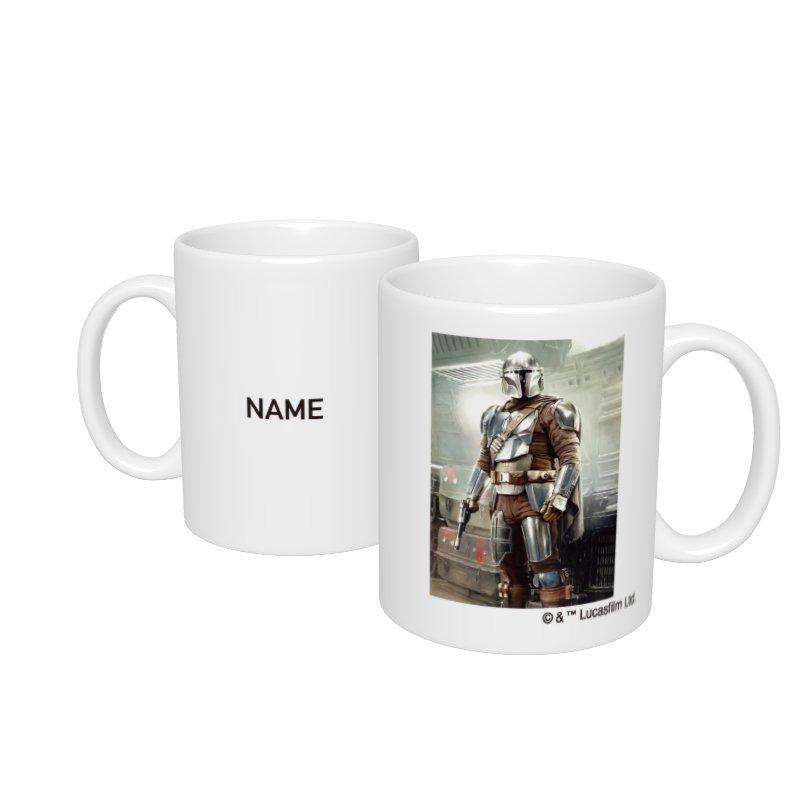 【D-Made】名入れマグカップ  マンダロリアン シーズン2