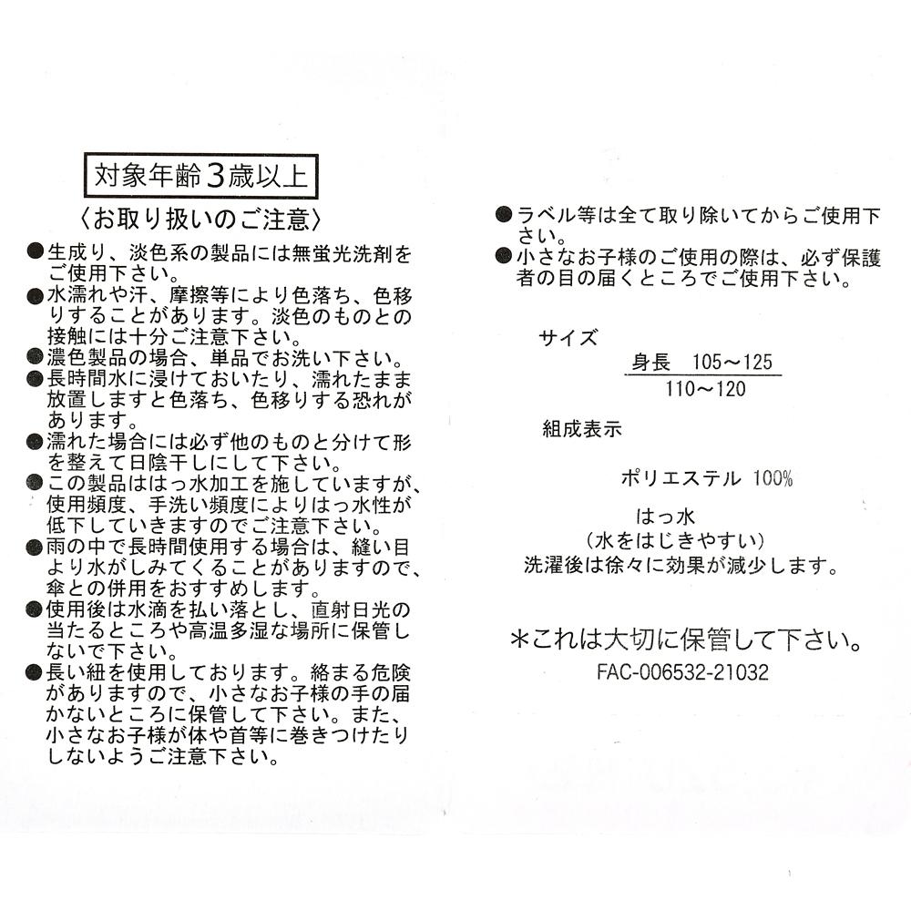 トイ・ストーリー4 キッズ用レインコート ポップスター Rain