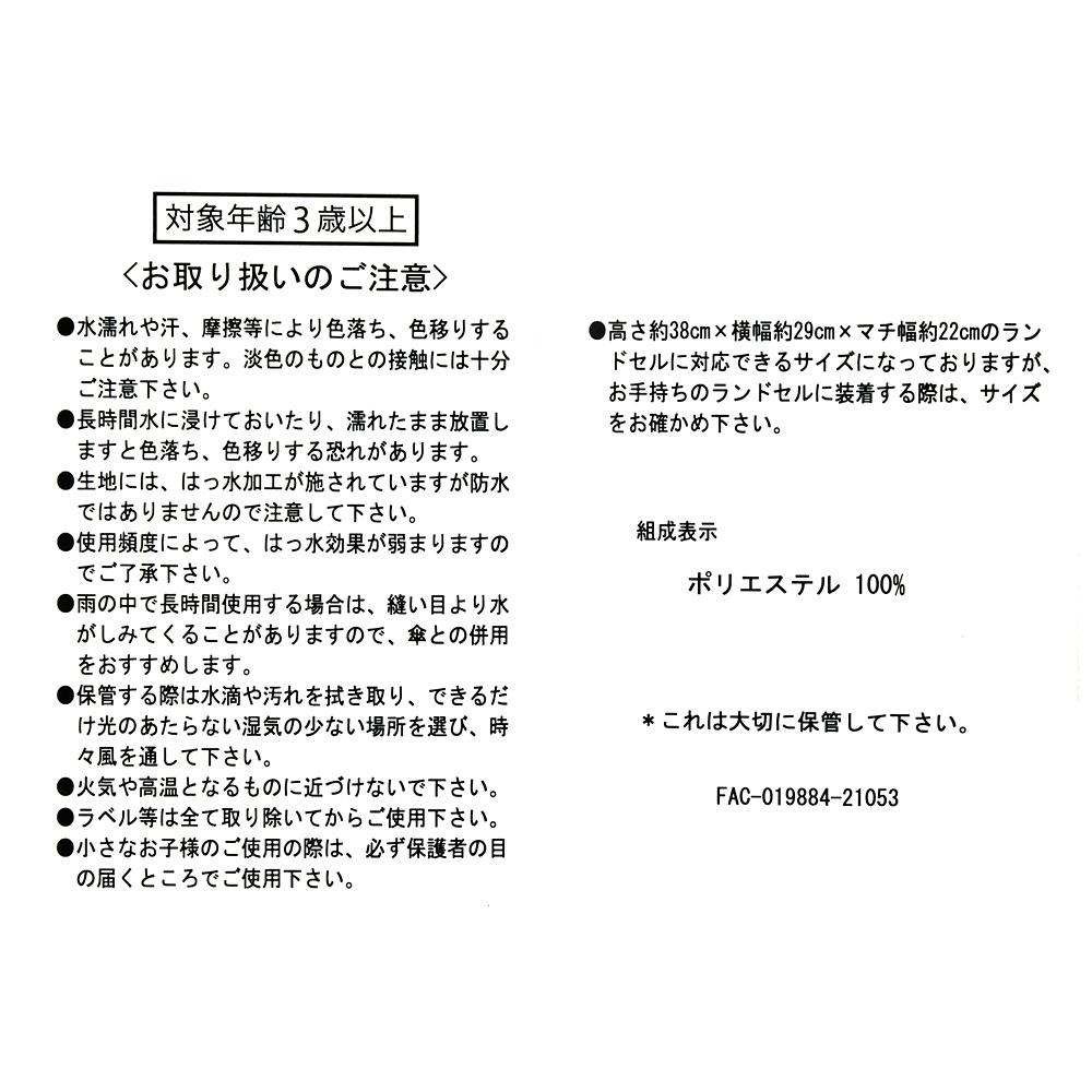 トイ・ストーリー4 ランドセルカバー ポップスター Rain