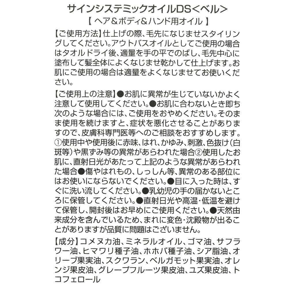 【Sign+】ベル システミックオイル Hair Cosme