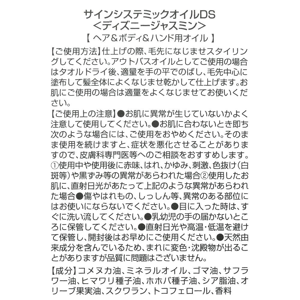 【Sign+】ジャスミン システミックオイル Hair Cosme