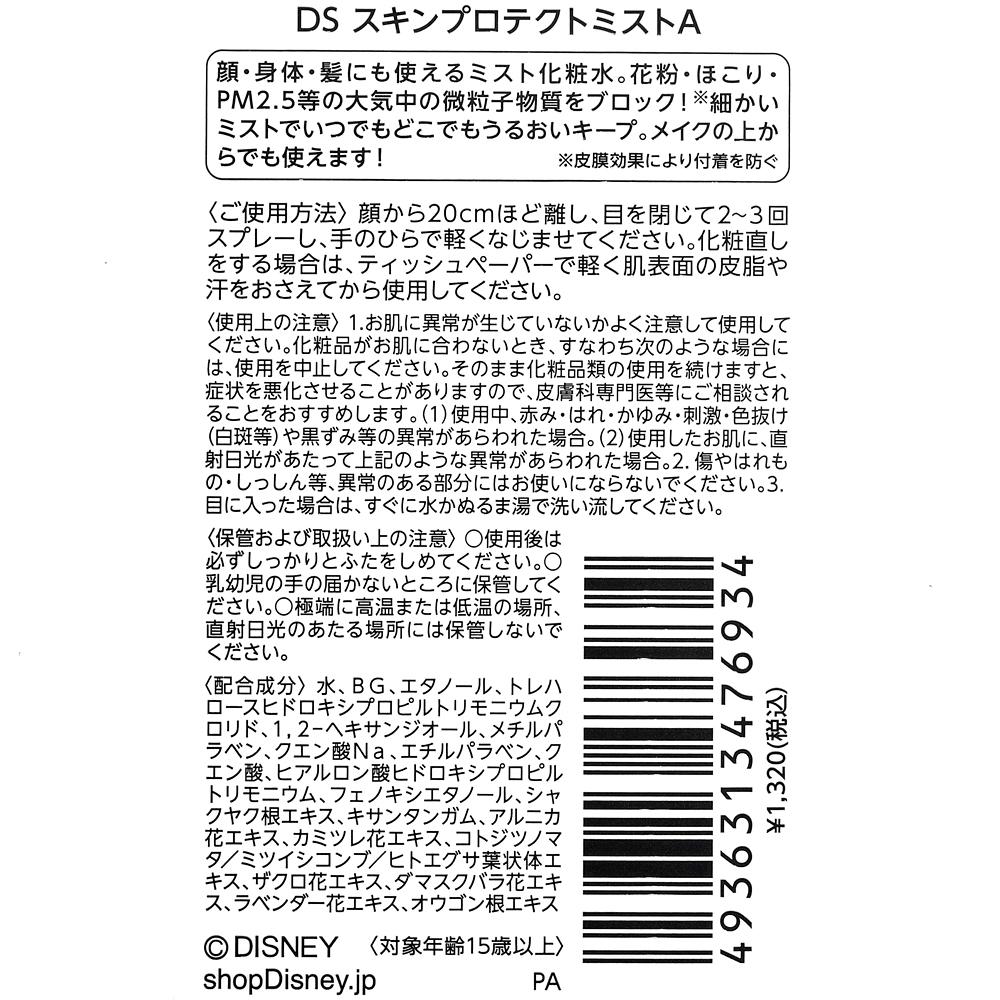 ミッキー&フレンズ スキンプロテクトミスト 清潔・快適