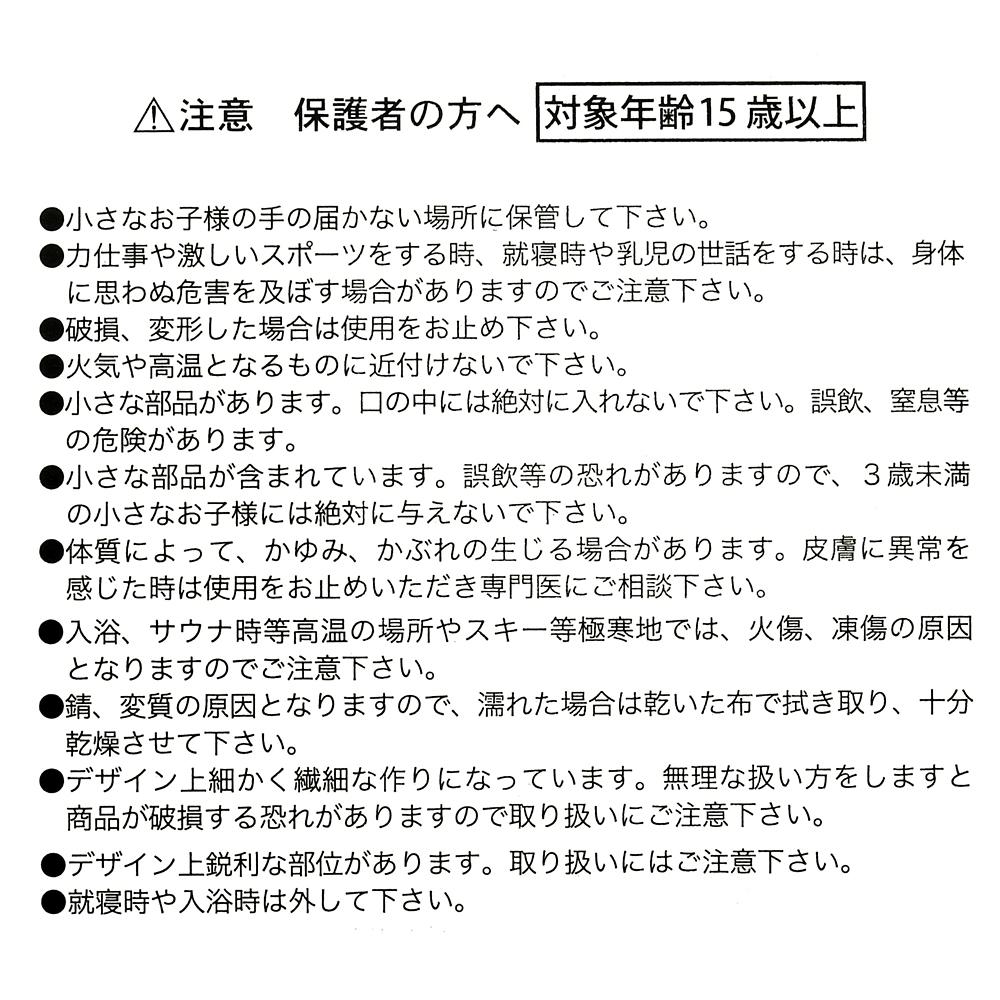 ティンカー・ベル ピアス(片耳用) フェイス&ストーン