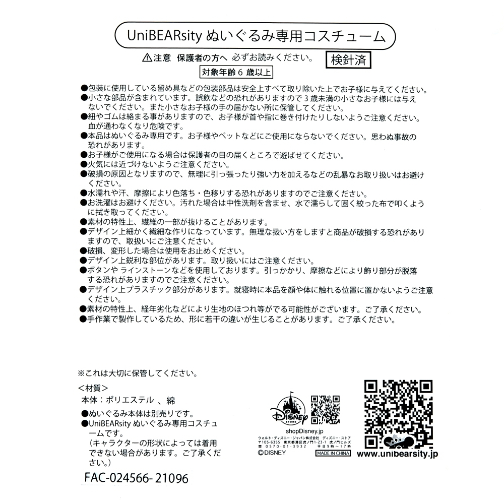 ユニベアシティ ぬいぐるみ専用コスチューム(S) スタジャンセット チェリー ボーイ