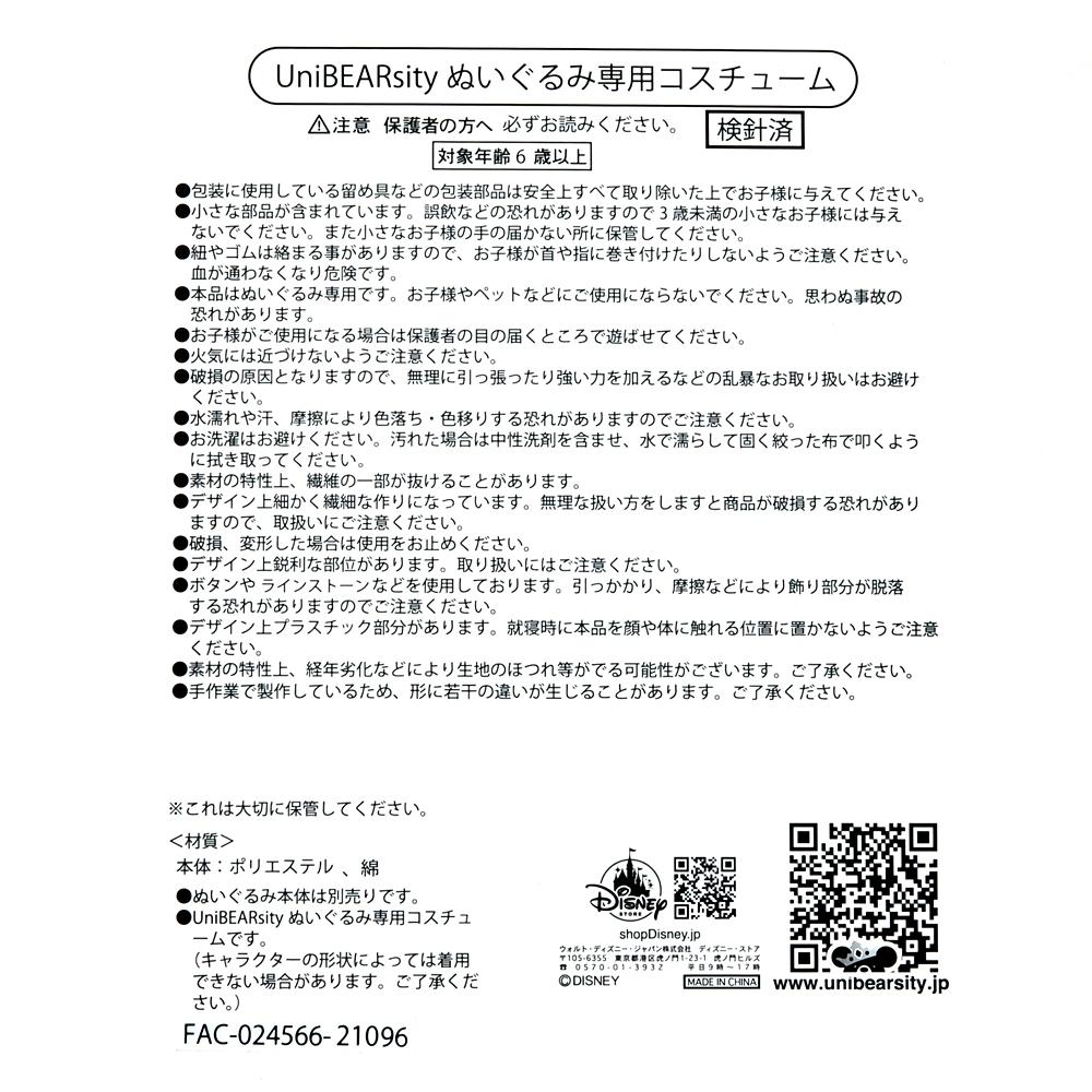 ユニベアシティ ぬいぐるみ専用コスチューム(S) スタジャンセット チェリー ガール