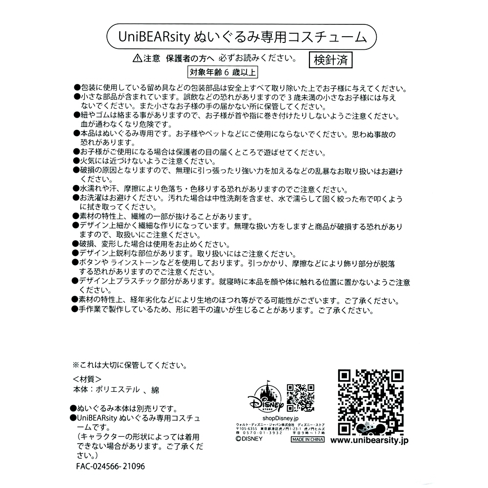ユニベアシティ ぬいぐるみ専用コスチューム スタジャンセット チェリー ガール