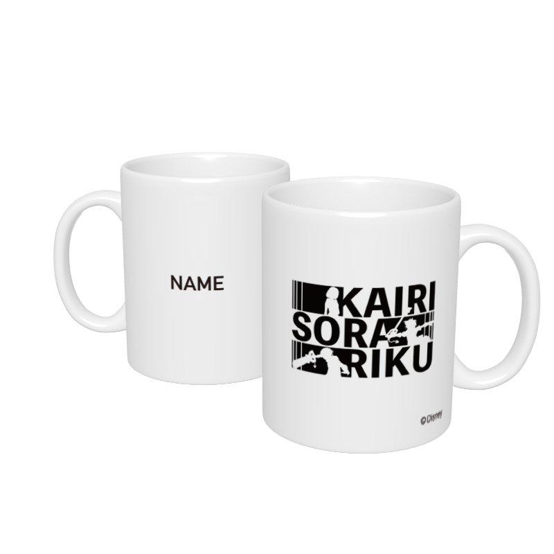 【D-Made】名入れマグカップ  キングダム ハーツ ソラ&リク&カイリ