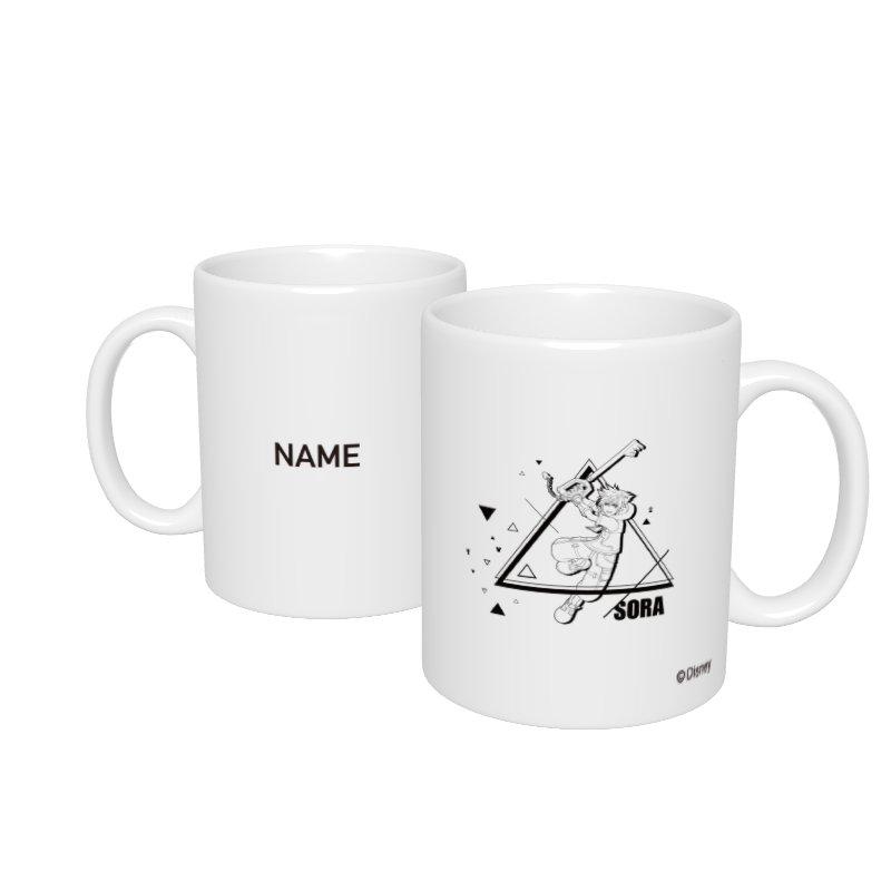 【D-Made】名入れマグカップ  キングダム ハーツ ソラ