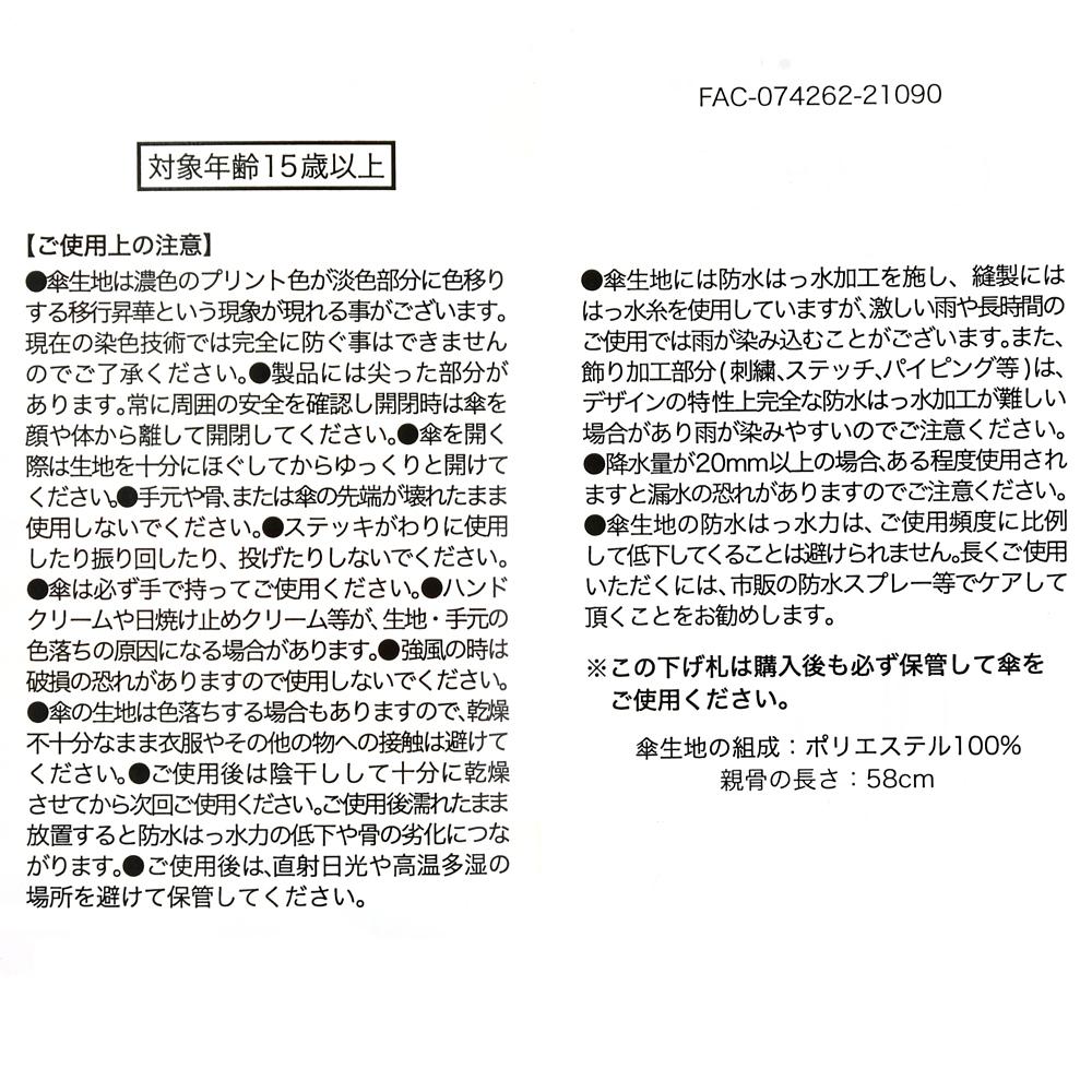 【Wpc.】スティッチ&スクランプ 傘 ジャンプ式 Rainy Day 2021