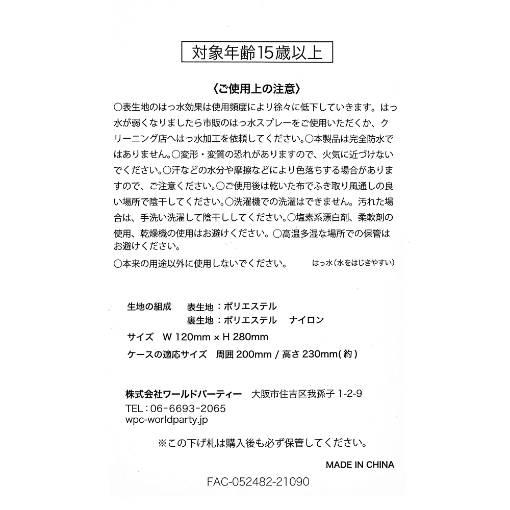 【Wpc.】スティッチ&スクランプ 傘用ポーチ Rainy Day 2021