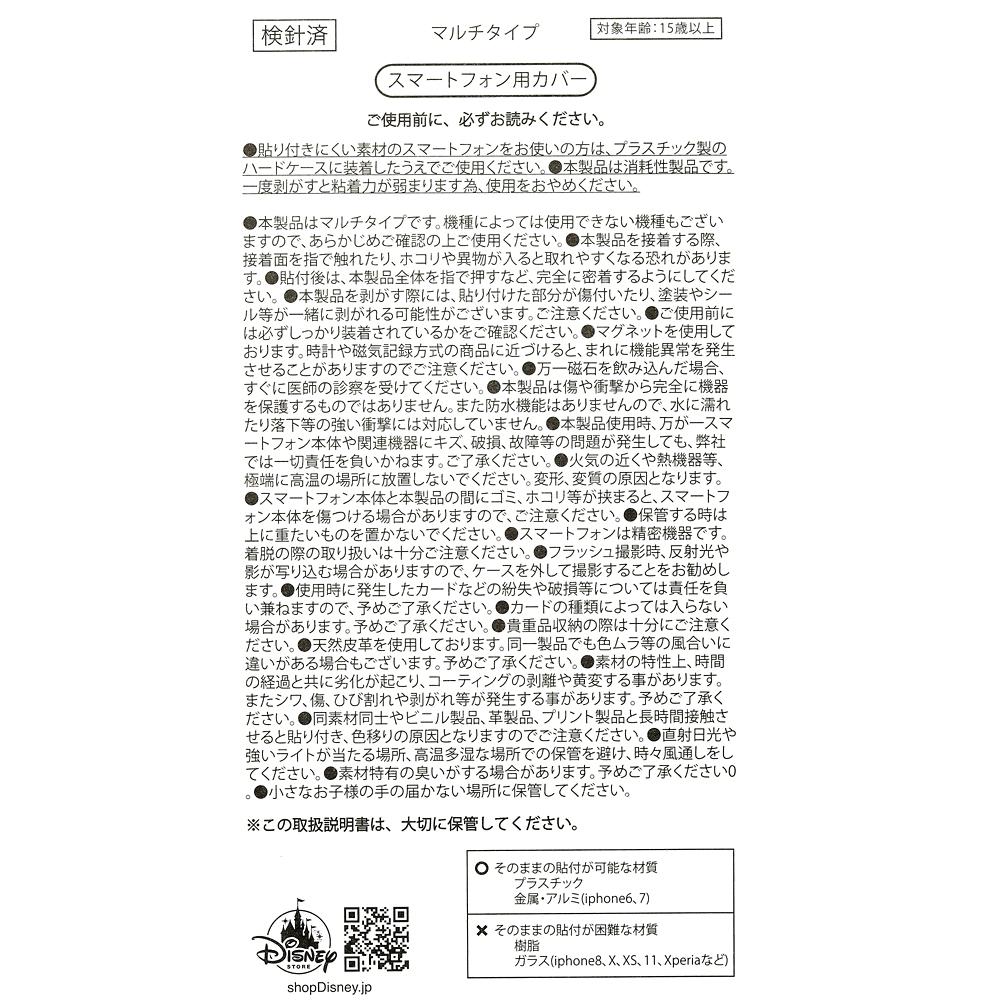 マリー おしゃれキャット 多機種対応 スマホケース・カバー Disney ARTIST COLLECTION by YUKO HIGUCHI