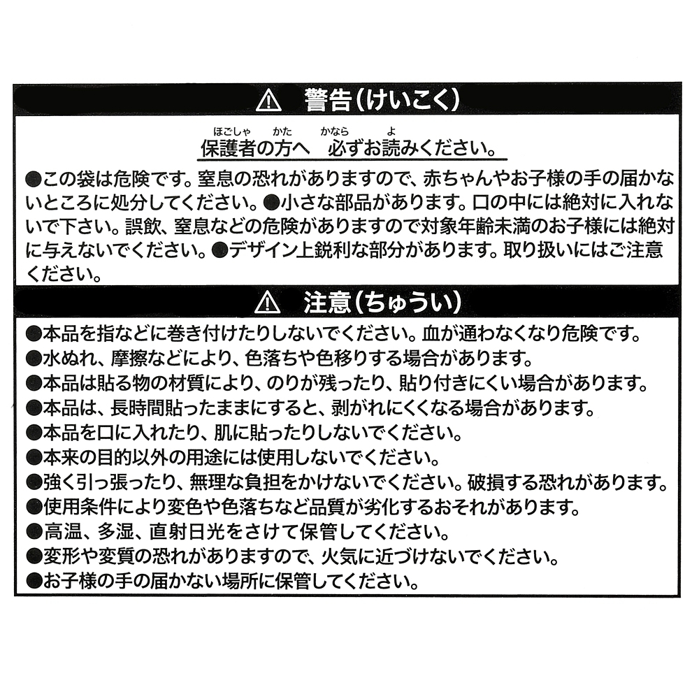 ミニー&フィガロ デコレーションテープ・付箋 Starry sky