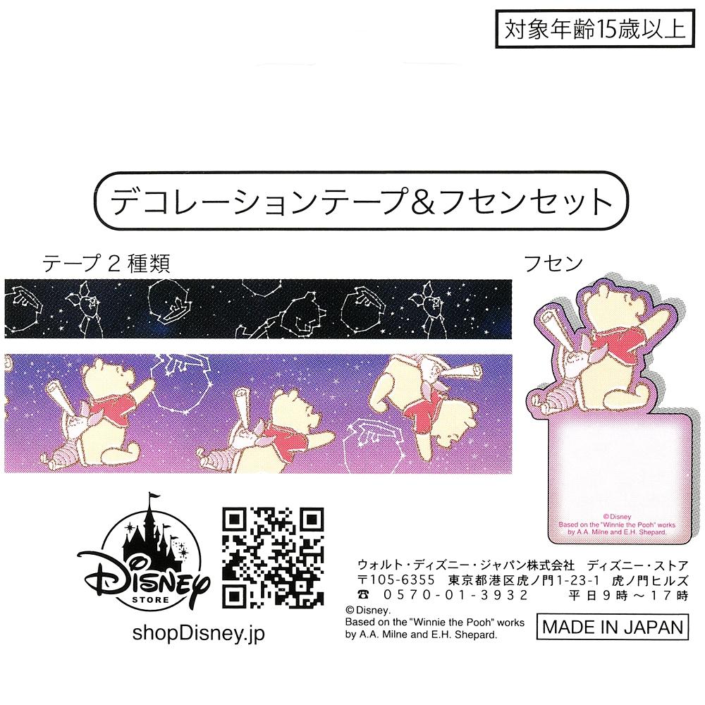 プーさん&ピグレット デコレーションテープ・付箋 Starry sky