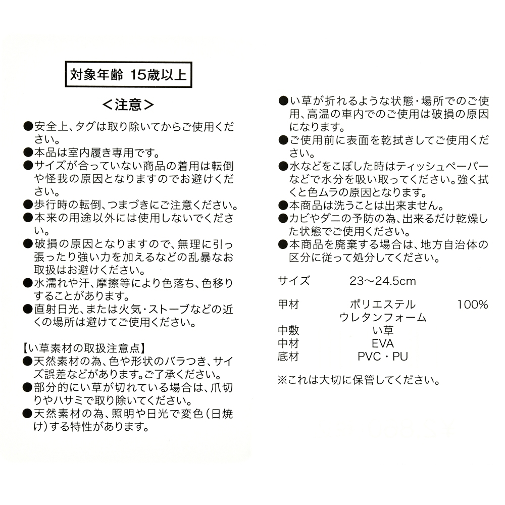 プーさん&ピグレット ルームシューズ い草 Otona Summer 2021