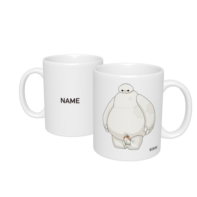 【D-Made】名入れマグカップ  ベイマックス ベイマックス&モチ