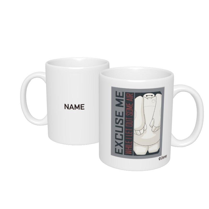 【D-Made】名入れマグカップ  ベイマックス