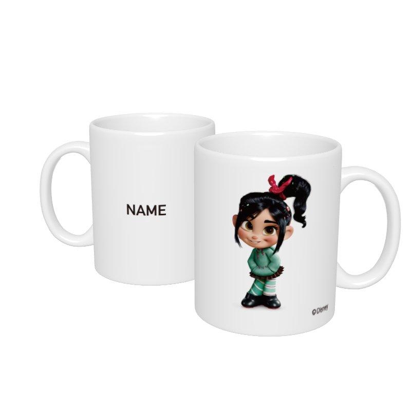 【D-Made】名入れマグカップ  シュガー・ラッシュ ヴァネロペ