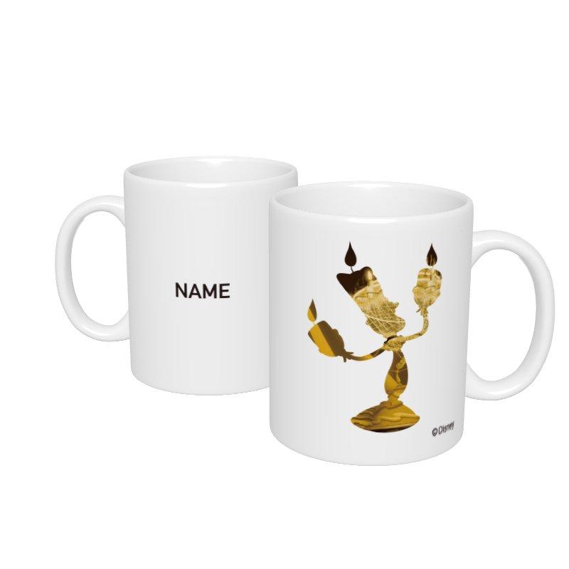 【D-Made】名入れマグカップ  美女と野獣 ルミエール