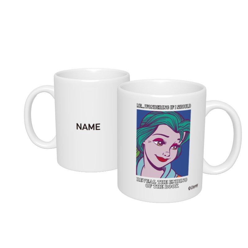 【D-Made】名入れマグカップ  美女と野獣 ベル