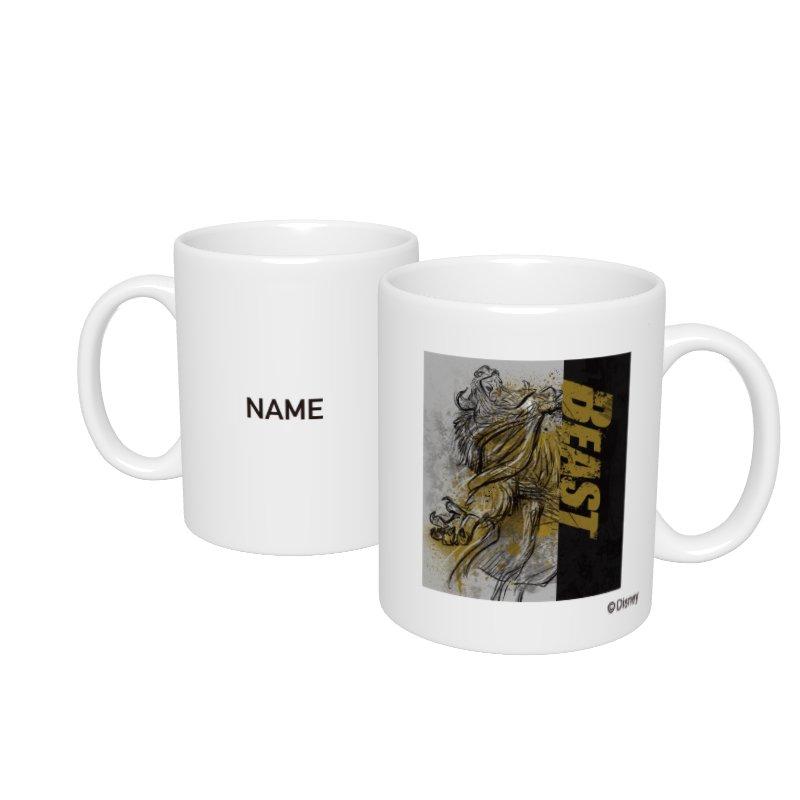 【D-Made】名入れマグカップ  美女と野獣 野獣