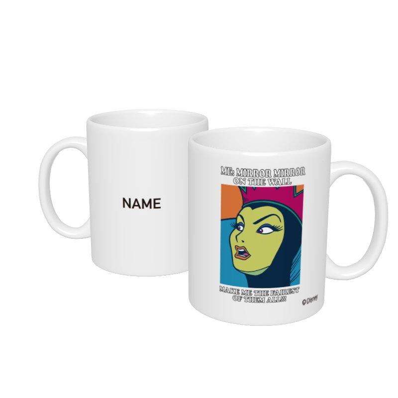 【D-Made】名入れマグカップ  白雪姫 女王