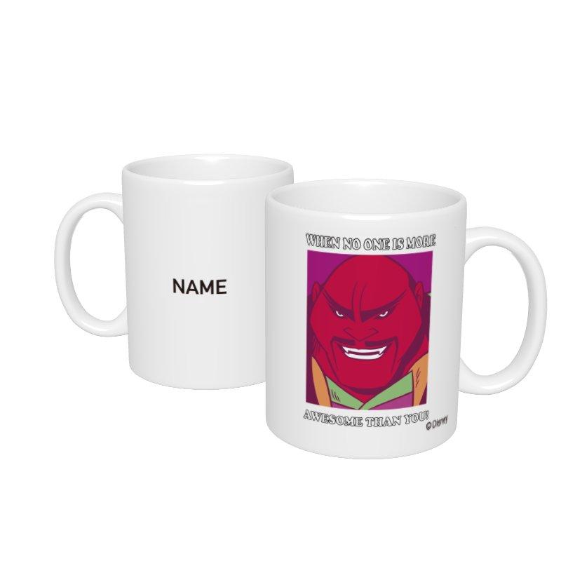 【D-Made】名入れマグカップ  ムーラン シャン・ユー