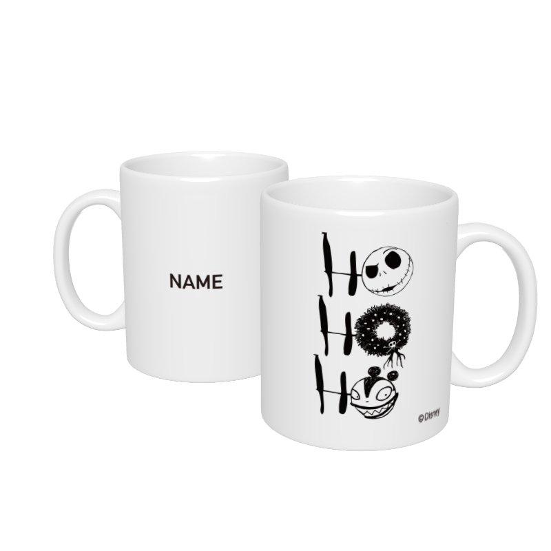 【D-Made】名入れマグカップ  ティム・バートン ナイトメアー・ビフォア・クリスマス